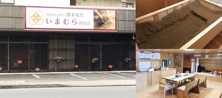 米ぬか100%酵素風呂いまむら静岡店