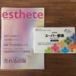 プロ用美容情報誌 esthete エステートにレシピを紹介頂きました。