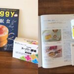 Veggy vol.66 快眠食 Eat To Sleep  快眠食としても優れている無添加・米糠発酵食品のスーパー酵素!
