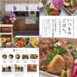 「こめのはな bento&sozai」オープン 無添加・無化学調味料、全て手作りの弁当・惣菜(広島県広島市西区)