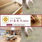 米ぬか100%酵素風呂いまむら静岡店「米ぬか入って、元気いっぱいニャン!」
