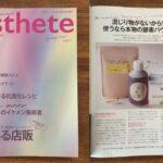 エステ業界プロフェッショナル向けesthete Spring 2020 Vol.1 にて、浅利真妃さんの抗酸化レシピご紹介!