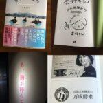 発酵デザイナー小倉ヒラクさんの新著「日本発酵紀行」発売。万成酵素も協賛しております。