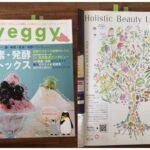 ベジィ Vol.47 Veggy 酵素・発酵・デトックス 特集