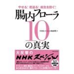 NHKスペシャル 「腸内フローラ10の真実」 解明 驚異の細菌パワー