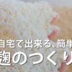 [かわしま屋]米麹の作り方-自宅で簡単レシピ-/How to make rice koji | Homemade Rice Koji Recipe