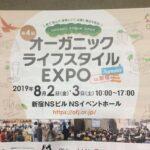 第4回 オーガニックライフスタイルEXPO in 新宿