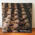 発酵する日本 小倉ヒラク著 「あ、麹が呼んでる」