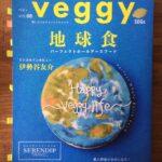 ベジィvol.68 Veggy 地球食 パーフェクトホールアースフード Sustainable SDGs
