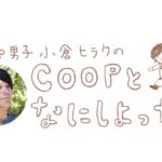 COOP男子小倉ヒラクのCOOPなにしよっか?「発酵するコープ」