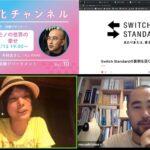発酵デザイナー小倉ヒラク:「モノの世界の幸せ」ゲスト:ALL YOURSの 木村 昌史 (Masashi Kimura) さん