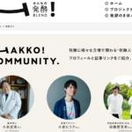 みんなの発酵BLEND 発酵文化を伝える、つなぐ。HAKKO COMMUNITY.