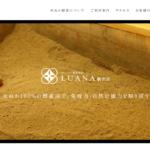 米ぬか100%の酵素浴 LUANA 駒沢店  米ぬか酵素について