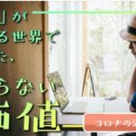 発酵デザイナー小倉ヒラク:土門蘭さんジモコロインタビュー「信じる」が失われる世界で見つけた、変わらない価値【コロナの渦中で考える】