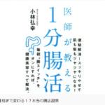 小林弘幸さんの本「医師が教える1分腸活」について要約・解説。 腸内環境が変わると人生までも変わる!その極意と、今日からでもできる1分腸活をご紹介!!