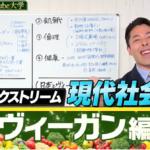中田敦彦のYouTube大学(世界で注目の完全菜食主義) ヴィーガン