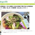 Vegewel Style にて 米ぬか発酵食品!活きた酵素と玄米の栄養が手軽に取れる発酵食品「スーパー酵素」をレポ【万成酵素(ばんせいこうそ)】
