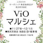 11月27日~12月1日 東武百貨店池袋店 オーガニック・無添加商品が集まったViOマルシェに万成酵素が出展いたします。