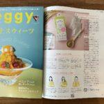 ベジィの最新号Vol.77「進化する極上スイーツ」特集に、万成酵素の新商品「BUNKAI-San」を掲載いただきました。